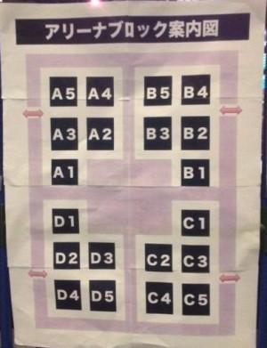 アリーナモード センターステージ 座席表