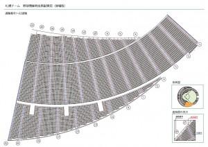 札幌ドーム座席表2
