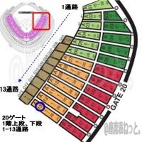 東京ドーム 20 ゲート 1塁側  1階上段 2から13通路 1階下段 1から13通路 詳細座席表