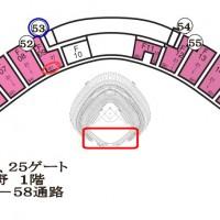 東京ドーム 11,25ゲート 外野 1階 48-58通路 詳細座席表
