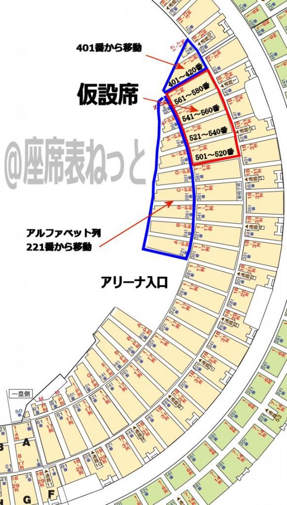 アルファベット列移動後の 仮設席設置1塁側座席表