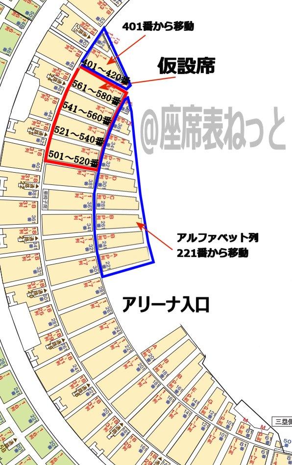 アルファベット列移動後の 仮設席設置3塁側座席表