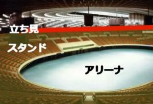 大阪城ホール座席の種類