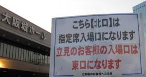 大阪城ホール立見