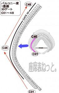 東京ドーム 1塁側 バルコニー席座席表