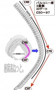 東京ドーム 3塁側 バルコニー席座席表