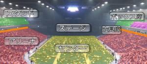 横浜アリーナ 座席の種類と呼び名
