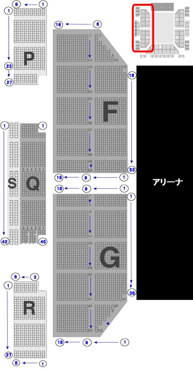 マリンメッセ福岡 スタンド F,G,P,Q,R,Sブロック 詳細座席表