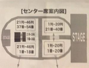センター座席表2